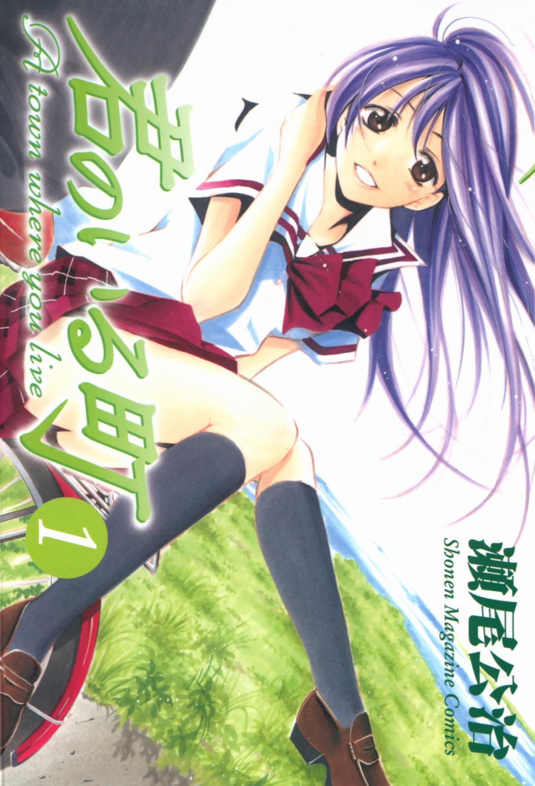 kimimachi_volume_1_cover_art