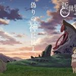 Anime Sunday: Shinsekai Yori