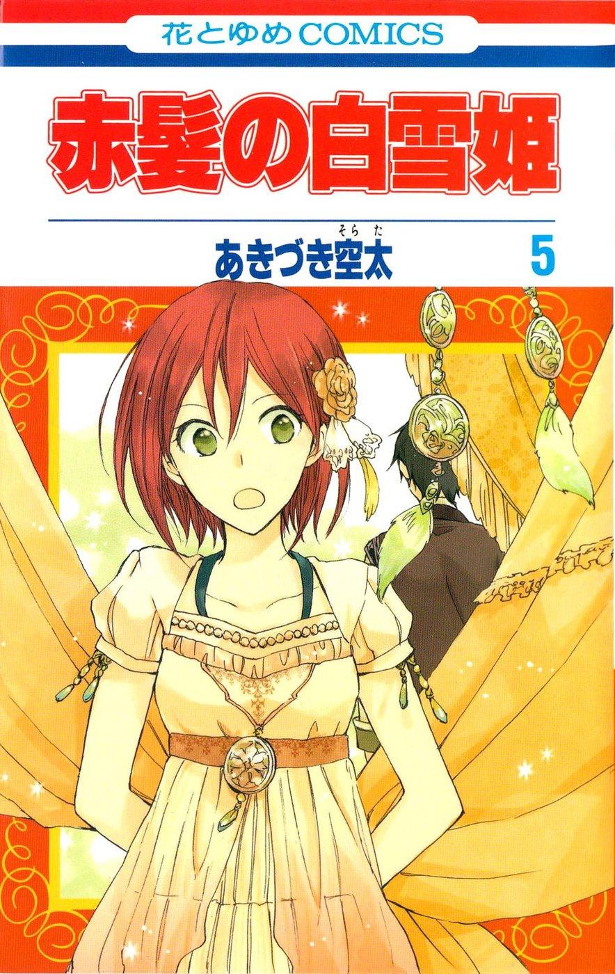 akagami_volume_5_cover_art
