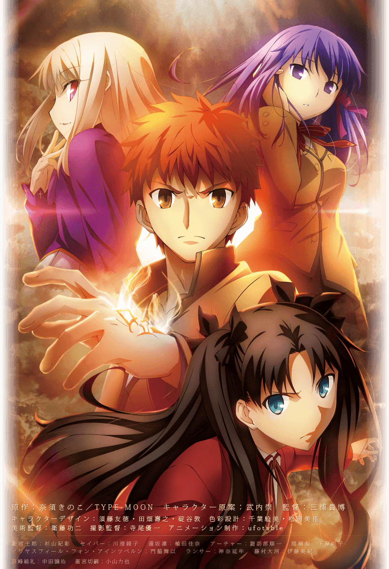 fate_stay_night_poster
