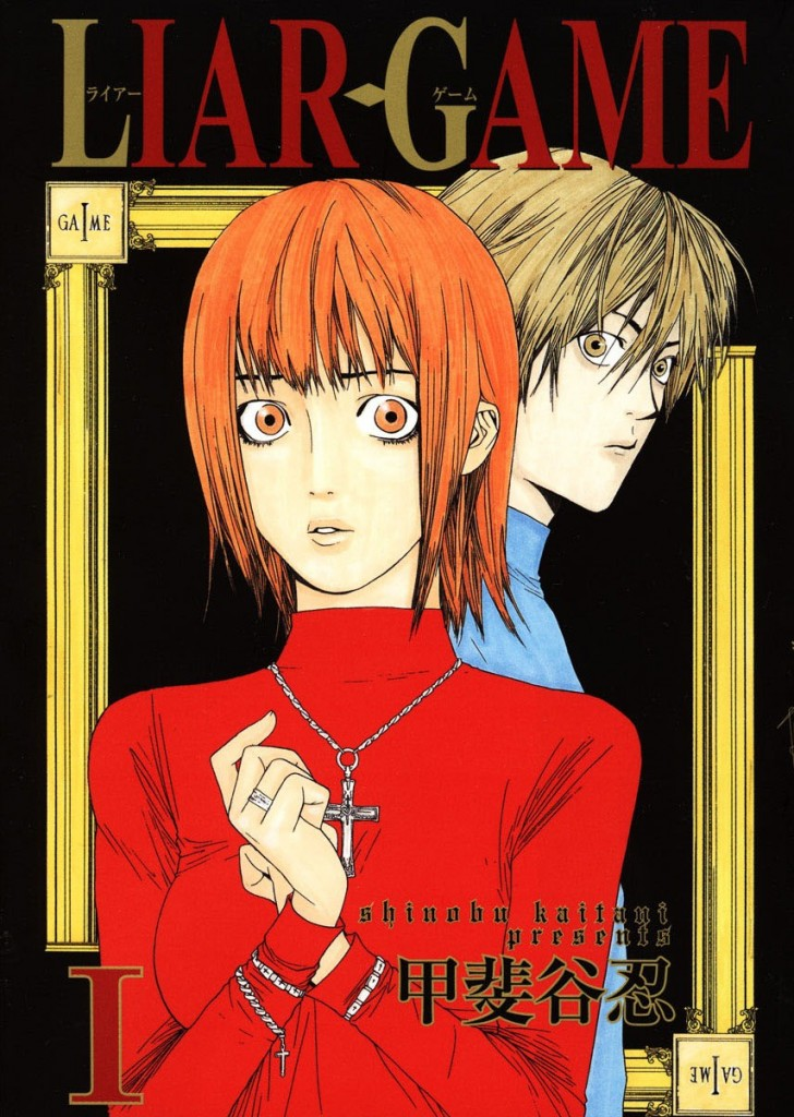 liar_game_vol_1
