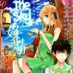 Shoujo Saturday: Sora no Yousei by Ike Junko