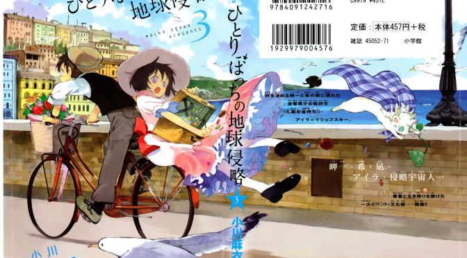 Shoujo Saturday: Hitoribocchi no Chikyuu Shinryaku by Ogawa Maiko