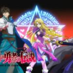 Anime Sunday: Densetsu no Yuusha no Densetsu