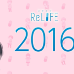 Shoujo Saturday: ReLIFE by Yayoi Sou