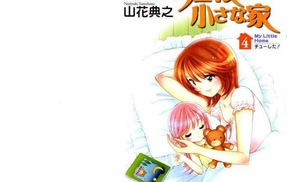Shoujo Saturday: Orange Yane no Chiisana Ie by Yamahana Noriyuki