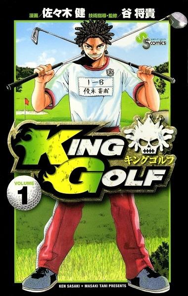 king_golf