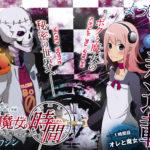 Manga Monday: Boku to Majo no Jikan by Arakawa Shin