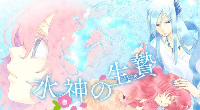 Sensate Saturday: Suijin no Hanayome by Toma Rei