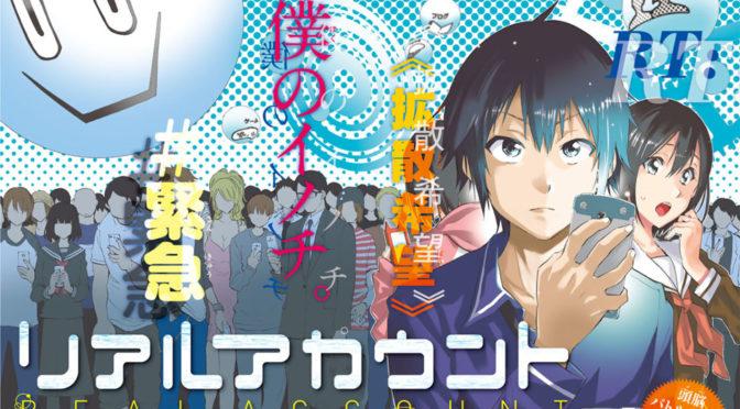 Manga Monday: Real Account by Okushou