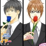 Sensate Saturday: Liar x Liar by Kindaichi Renjuurou
