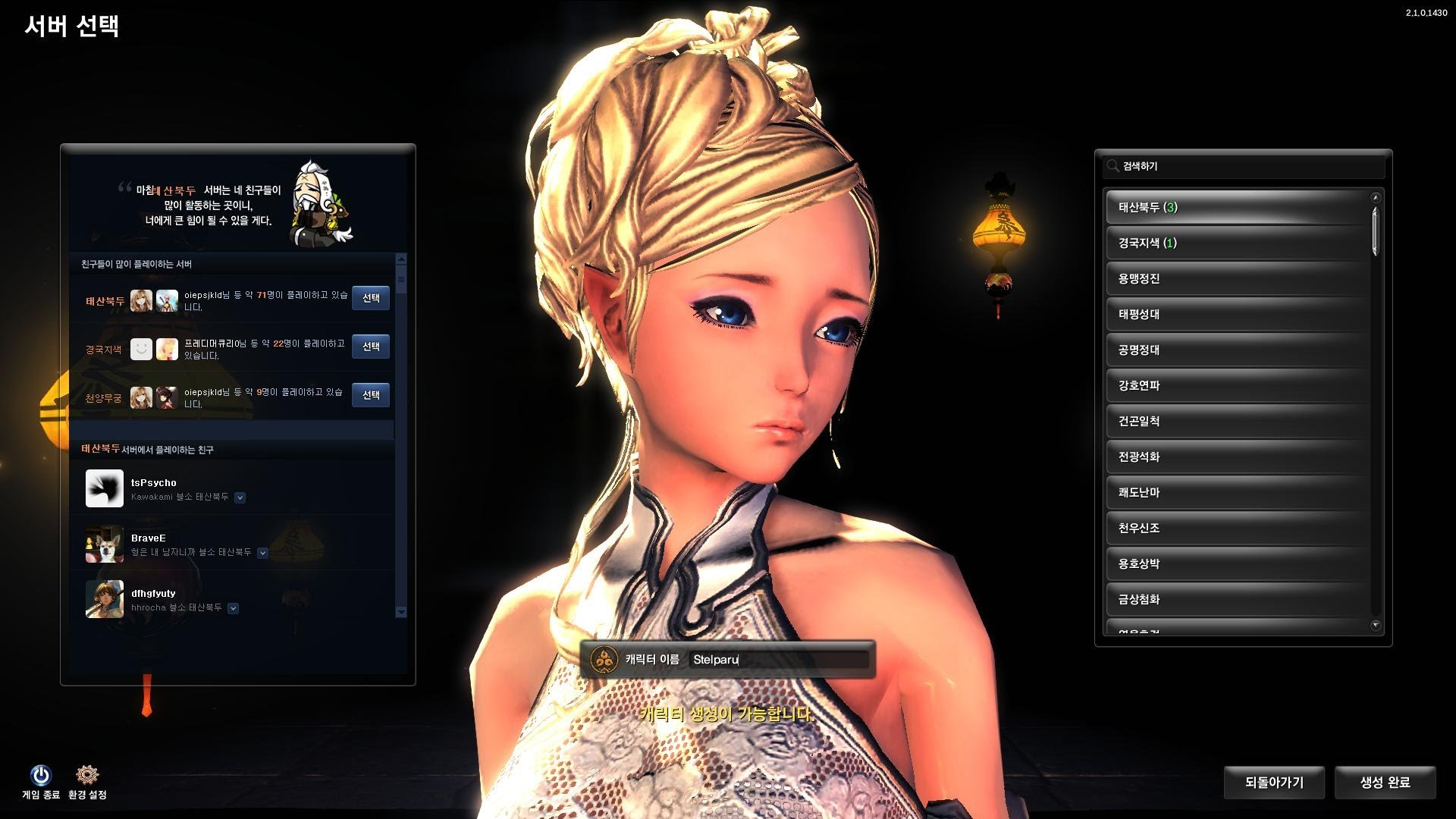 blade_and_soul_char_customization