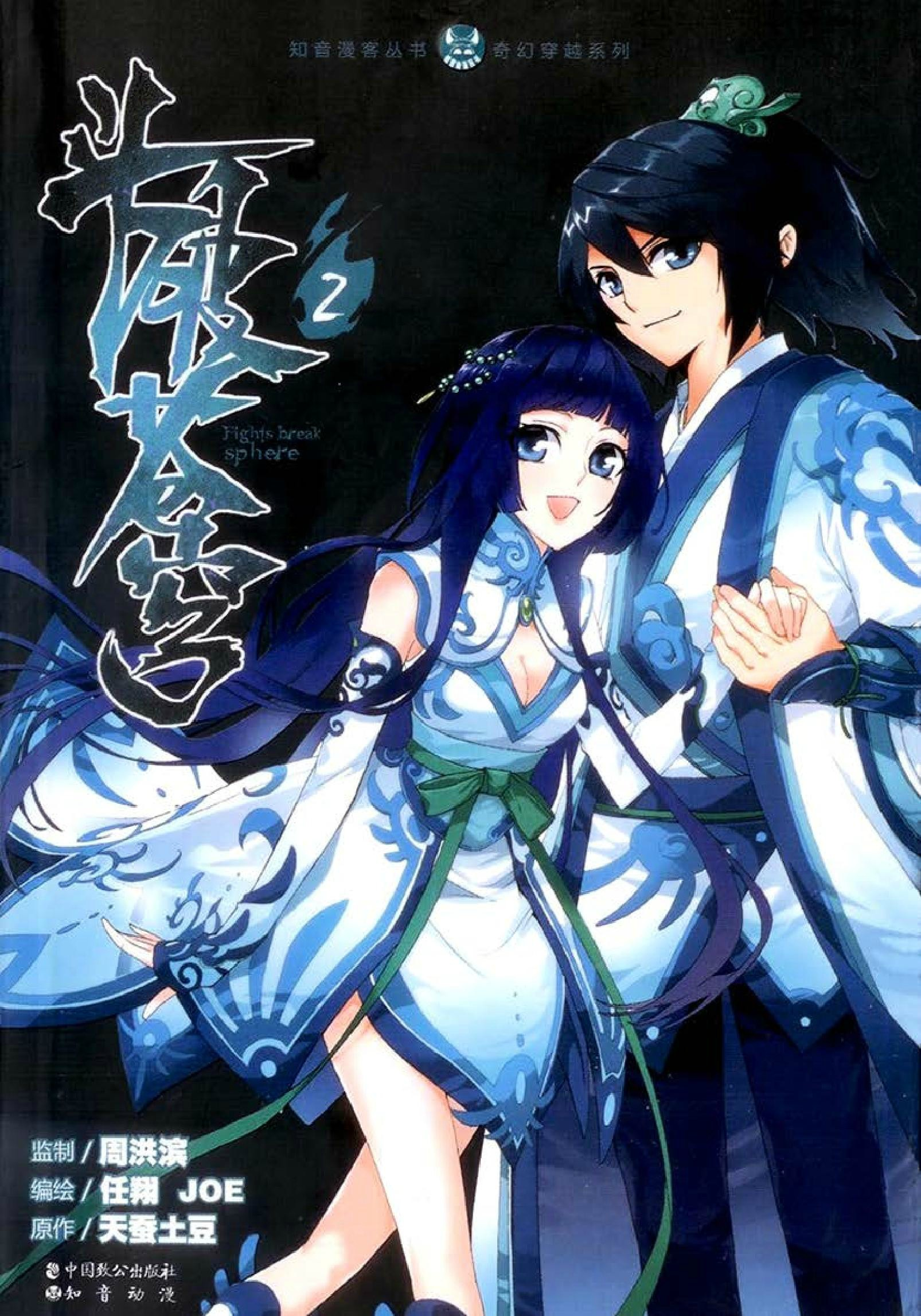 manhua_cover_art