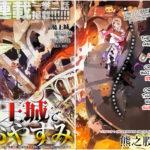Manga Monday: Maou-jou de Oyasumi by Kumanomata Kagiji
